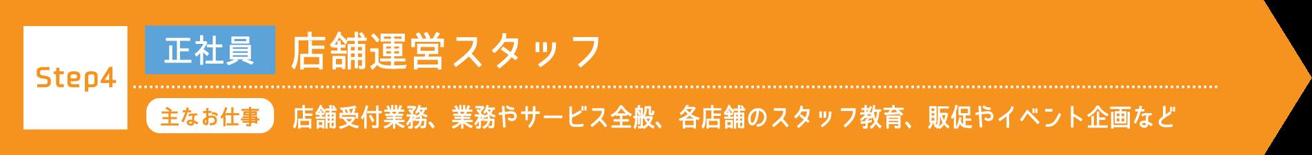 エリアマネージャー|1,150円〜|主なお仕事:店舗エリアシフト管理 リーダー及びマネージャー管理 店舗業務の伝達 エリア店舗の業務チェック