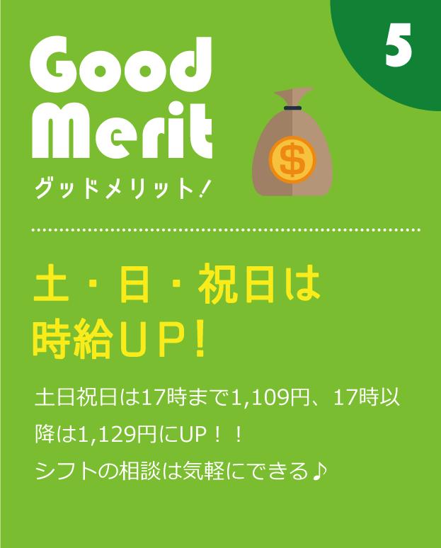 土・日・祝日は時給UP!土日祝日は17時まで1,081円、17時以降は1,101円にUP!!シフトの相談は気軽にできる♪